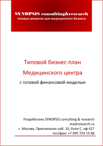 medresearch.ru biznes plan medicinskogo centra